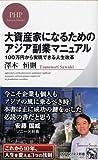 大資産家になるためのアジア副業マニュアル100万円から実現できる人生改革 (PHPビジネス新書)
