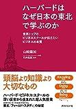 ハーバードはなぜ日本の東北で学ぶのか―――世界トップのビジネススクールが伝えたいビジネスの本質