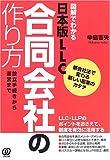図解でわかる日本版LLC 合同会社の作り方―設立手続きから運営まで 新会社法で変わる新しい起業のカタチ