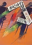 ホビットの冒険 (上) (物語コレクション)