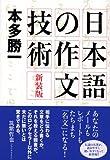 新装版 日本語の作文技術