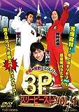 小島×狩野×エスパー 3P(スリーピース) VOL.1 [DVD] / 小島よしお, 狩野英孝, エスパー伊東 (出演)