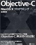 Objective-C Mac OS Xプログラミング