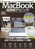 MacBook超実戦テクニック!  (超トリセツ)