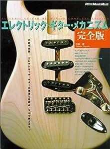 エレクトリック・ギター・メカニズム完全版