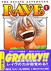 RAVE(1) (講談社漫画文庫) 文庫