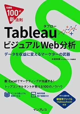 できる100の新法則 Tableau タブロー ビジュアル Web分析 データを収益に変えるマーケターの武器