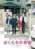 ぼくたちの家族 特別版Blu-ray