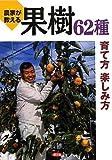 農家が教える果樹62種育て方楽しみ方