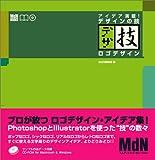 アイデア満載! デザインの技-ロゴデザイン (MdN books)