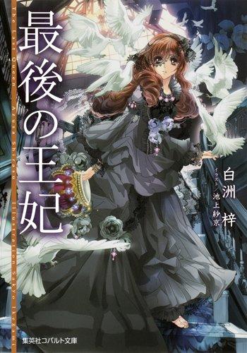 最後の王妃 (コバルト文庫)