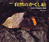 写真絵本 自然のかくし絵―昆虫の保護色と擬態