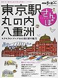 東京駅丸の内・八重洲さんぽ―キラキラもシブシブもある街と駅の魅力 (散歩の達人MOOK)