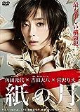 紙の月 DVD スタンダード・エディション -