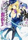 セブンキャストのひきこもり魔術王 (2) (ファンタジア文庫)