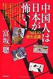 中国人は日本が怖い! 「反日」の潜在意識