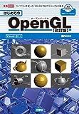 はじめてのOpenGL―ライブラリを使った「3D‐CGプログラミング」の基本 (I・O BOOKS)