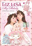 LIZ LISA×My Melody 2016 Autumn/Winter collection (e-MOOK 宝島社ブランドムック)