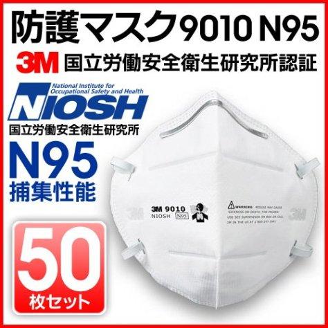 【3M社正規品】【全国送料無料】N95 9010 防護マスク 50枚セット 花粉・ウイルス・PM2.5対策マスク・粉塵 本格立体マスク/3MマスクN95×50枚セット