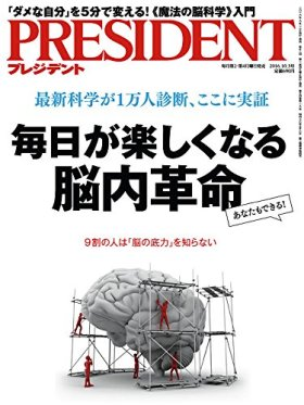 PRESIDENT (プレジデント) 2016年10/3号「毎日が楽しくなる脳内革命」