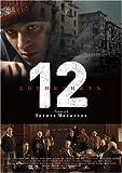 12人の怒れる男 [DVD] 北野義則ヨーロッパ映画ソムリエのベスト2008第7位