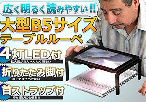 【 首 かけ 対応 】 大 型 B5 テーブル ルーペ 6倍 広範囲 LED ライト 付き ストラップ 付属 ハンズフリー 読書 手芸 【I.T outlet】 MI-TLOUPE