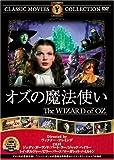 オズの魔法使い [DVD] FRT-067