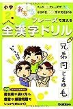 小学2年全漢字ドリル: たった37フレーズで小2の全160字が覚えられる (おもしろフレーズで覚える)