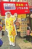 イラっとくる韓国語講座presents 河本準一式ソウルの旅
