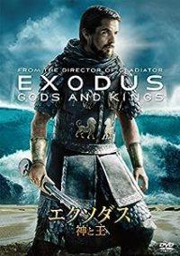 エクソダス:神と王 -EXODUS: GODS AND KINGS-