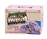 「桜からの手紙~AKB48それぞれの卒業物語~」通常版 DVD-BOX