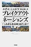ブレイクアウト・ネーションズ:「これから来る国」はどこか? (ハヤカワ・ノンフィクション文庫)