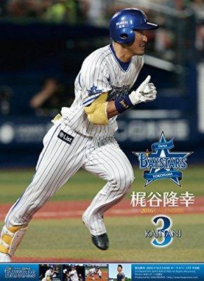 梶谷隆幸(横浜DeNAベイスターズ) 2016年カレンダー