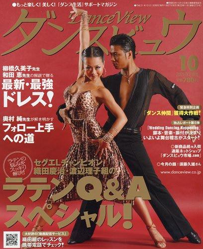 月刊 ダンスビュウ 2009年 10月号 [雑誌]