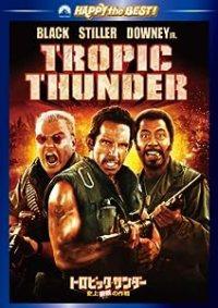 トロピック・サンダー/史上最低の作戦 -TROPIC THUNDER-