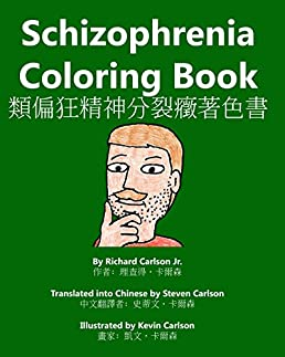 Schizophrenia Coloring Book (English and Mandarin Chinese Edition): Richard Carlson Jr., Kevin Carlson, Steven Carlson: 9781452866383: Amazon.com ...