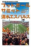 【Amazon.co.jp限定】フットボールサミット第29回 清水エスパルス サッカーの街に生きるクラブの使命 ポストカード付