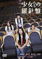 少女たちの羅針盤 (2枚組) [DVD]