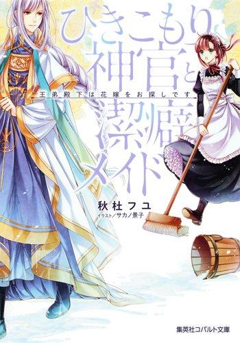 ひきこもり神官と潔癖メイド 王弟殿下は花嫁をお探しです (コバルト文庫)