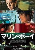 マリン・ボーイ [DVD]
