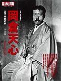 岡倉天心: 近代美術の師 (別冊太陽 日本のこころ 209)