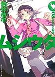 ムシウタ 8 (8) (角川スニーカー文庫 163-28)