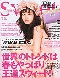 sweet (スウィート) 2013年 03月号 [雑誌]