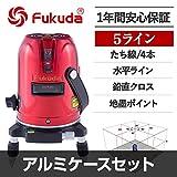 FUKUDA フクダ 5ライン レーザー墨出し器 EK-459P 標準セット【アルミケース】