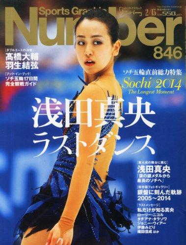 Sports Graphic Number (スポーツ・グラフィック ナンバー) 2014年 2/13号 [雑誌]