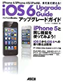 iPhone 4/iPhone 4S/iPadは、まだまだ使える!  iOS 6 アップグレードガイド (MacPeople Books)