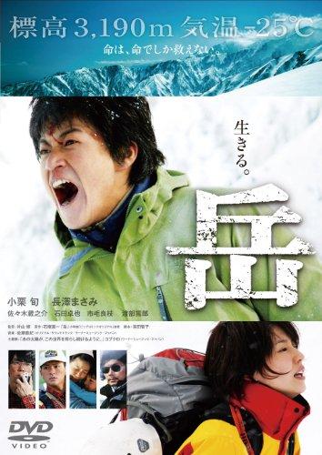 岳 -ガク- DVD通常版