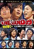 YOSHIMOTO PRESENTS LIVE STAND 09 ~男前祭り~ よしもと男前芸人 オモテ・ウラ全部見せます[DVD] / ライセンス, はんにゃ, NON STYLE, 麒麟, キングコング (出演)