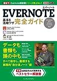 できるポケット Evernote 基本&活用ワザ 完全ガイド できるポケットシリーズ