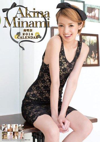 南明奈 2014カレンダー